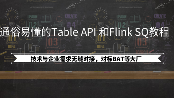 通俗易懂的Table API 和Flink SQ教程