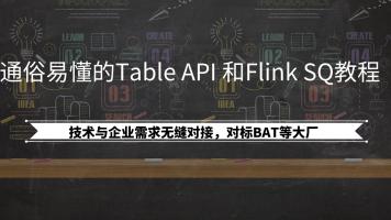 通俗易懂的Table API 和Flink SQ教程