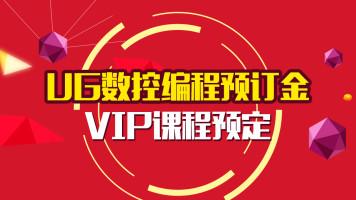 UG编程/UG模具设计 UG产品设计VIP班级预定