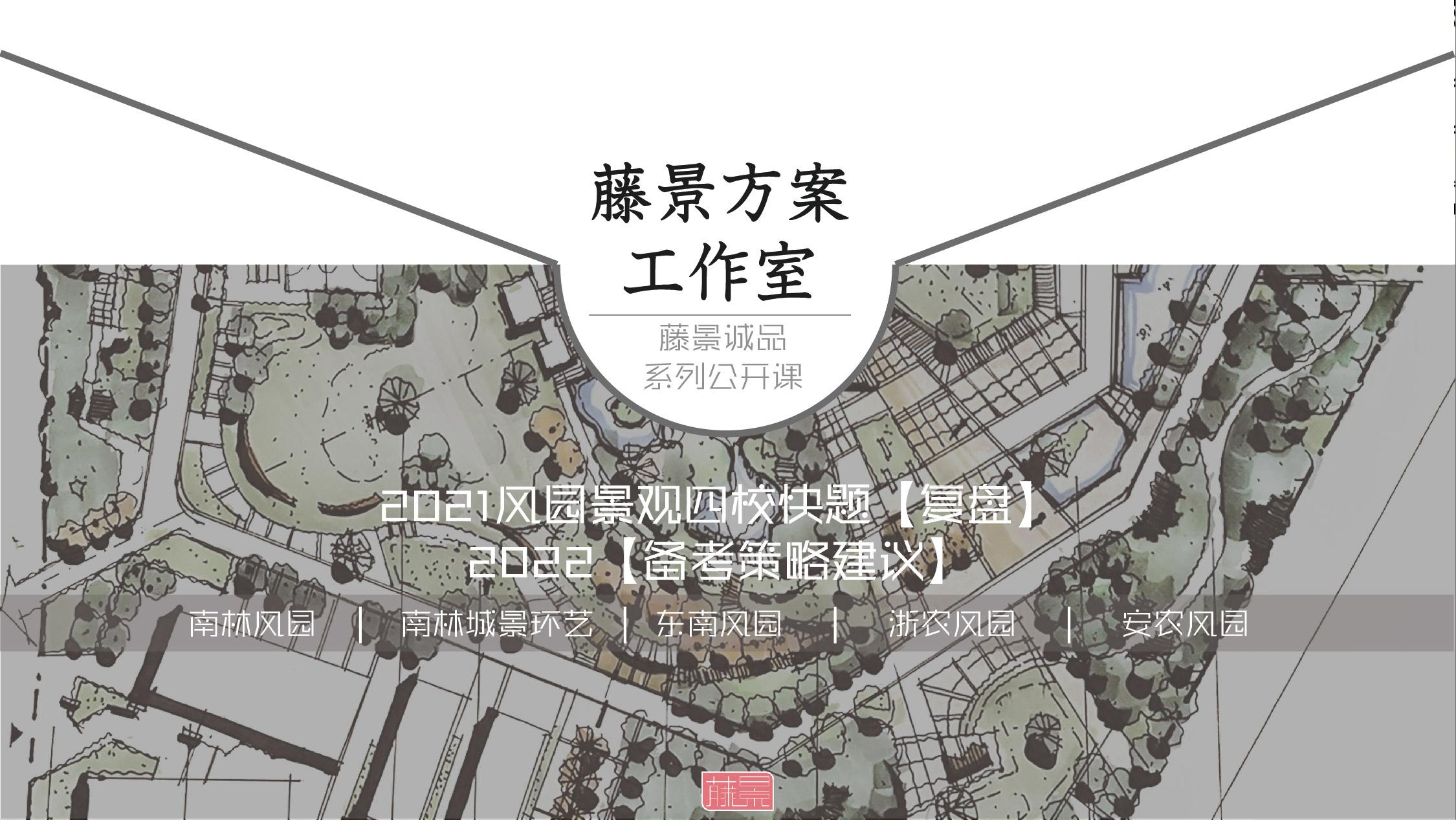 2021风园景观四校快题【复盘】 2022【备考策略建议】