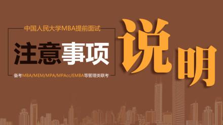 中国人民大学MBA提前面试说明