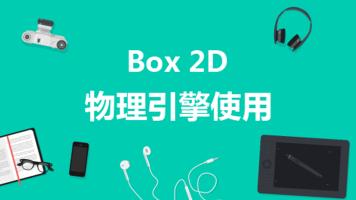 【项目实战】Box2D物理引擎使用【渥瑞达科技】