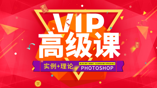 【VIP】Photoshop高级课(创意合成)