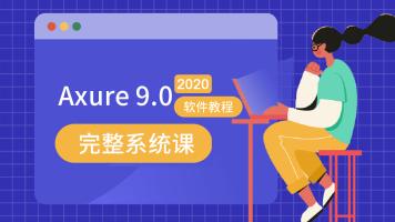 Axure9.0软件教程完整系统课