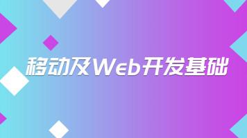 移动及Web开发基础