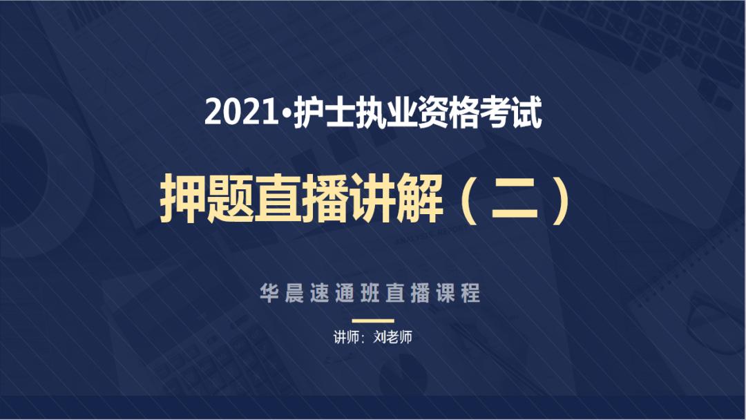 2021年执业护士资格考试押题讲解(二)