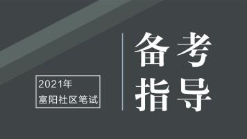 2021年富阳社区笔试备考指导