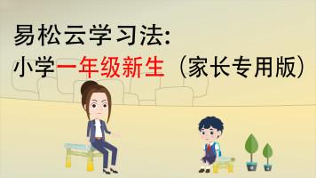 易松云学习法:小学一年级新生专版(供家长使用)