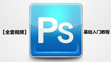 【全套视频】PS基础入门教程Photoshop精品课程(含素材源文件)