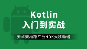 【微课】Kotlin轻松入门到android项目实战