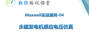 Maxwell实战案例-04永磁发电机感应电压仿真