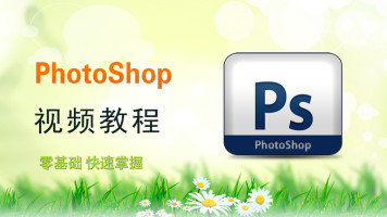 PS教程Photoshop零基础入门速成PS绘图修图改图抠图平面设计速成