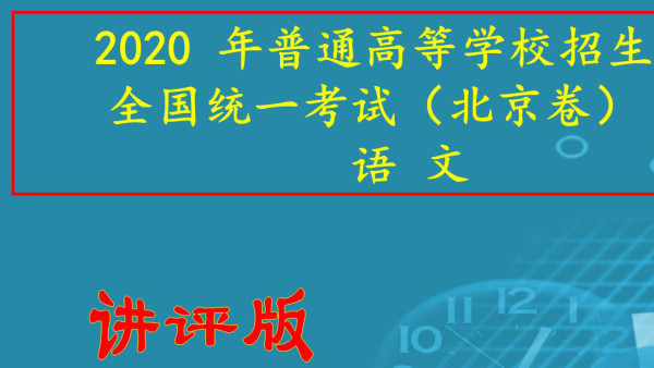 2020 年普通高等学校招生全国统一考试(北京卷)语文试卷讲评