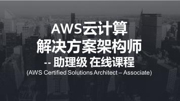AWS助理系统架构师课程一:存储及EC2计算资源