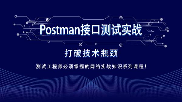 Postman接口测试实战
