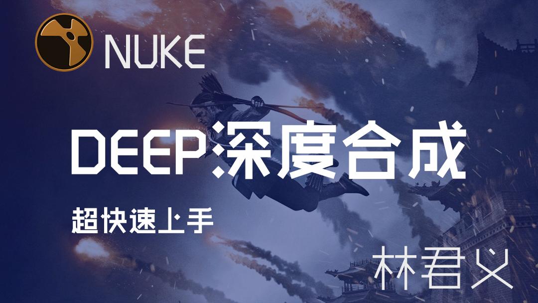 DEEP深度合成-NUKE