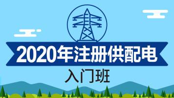 2020年供配电专业入门课