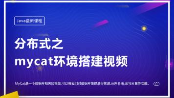 分布式之mycat环境搭建视频