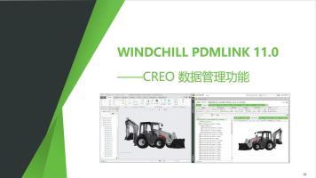 Windchill-Creo数据管理功能介绍