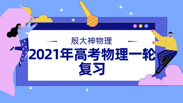 2021年殷大神物理一轮冲刺