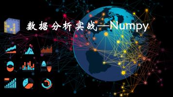 Python数据分析实战--Numpy