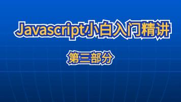 Javascript小白入门精讲_第三部分