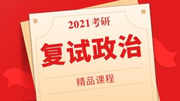 2021届考研复试政治高分精品课程