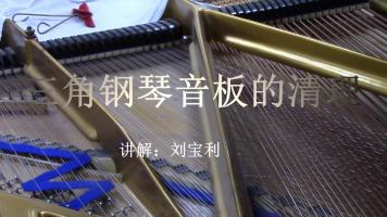 平台钢琴音板的清理