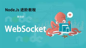 Node.js进阶教程第四步:WebSocket