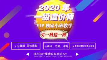 2020年一级造价师土建技术与计量vip班