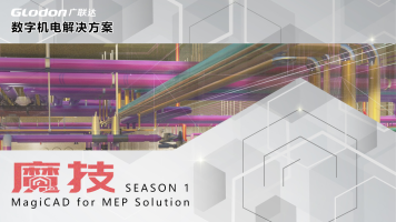 全国-施工-MagiCAD-广联达数字机电解决方案