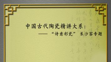 中国古代陶瓷精讲大系第三讲:长沙窑专题