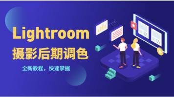 【LR教程】Lightroom CC 2020史上最新零基础到高手之路视频教程