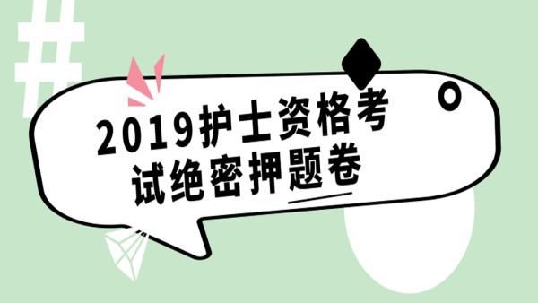 2019护士资格考试绝密押题卷(四)【含解析】