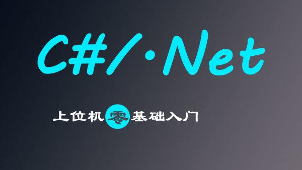 C#/.Net 上位机零基础入门