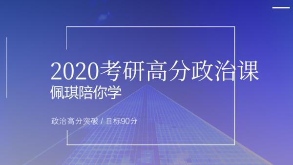 2020考研政治(更新版)