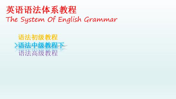 英语语法体系(中级教程下)