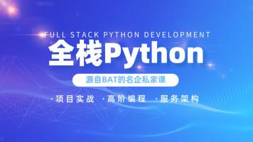 全栈Python开发工程师/爬虫/AI/人工智能/项目实战/快速就业