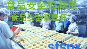 食品安全检测员资格证及食品安全管理师培训报名