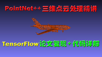PointNet++三维点云处理精讲(TensorFlow版):论文复现+代码详解
