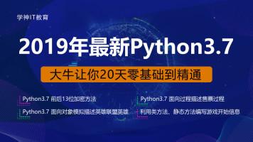 2019年最新Python3.7 大牛让你20天零基础到精通-含项目实战