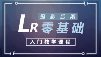 LR零基础/图像调色/老师指导/免费试学