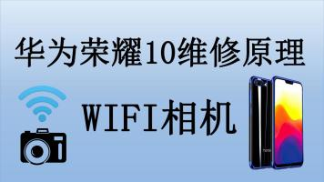 华为荣耀10 WiFi相机故障维修教程-功夫手机维修培训学校