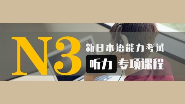 日语考试辅导课程,新日本语能力考试N3听力专项课程