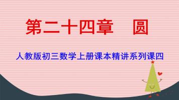 初三数学上册《第二十四章圆》课本精讲(人教新版数学)