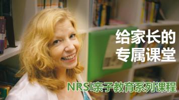 NRSI亲子系列课程