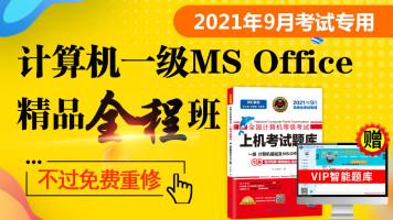 2021年9月未来教育一级MS Office精品全程班