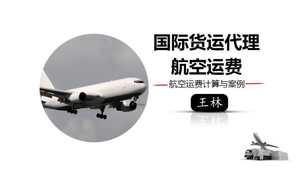 国际货运代理航空运费邮费计算教程及实操指南