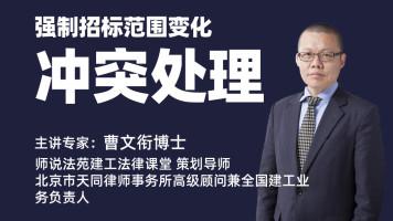 建工纠纷案件疑难问题【一】强制招标范围变化冲突处理(45分钟)