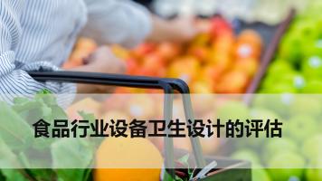 食品行业设备卫生设计的评估